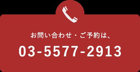 お問い合わせ・ご予約は03 5577 2913